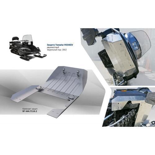 Защита для снегохода Yamaha Viking 540 IV 2012+